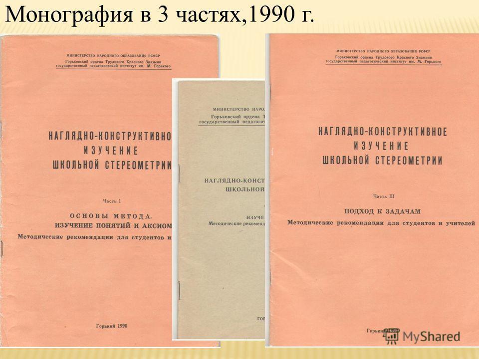 Монография в 3 частях,1990 г.