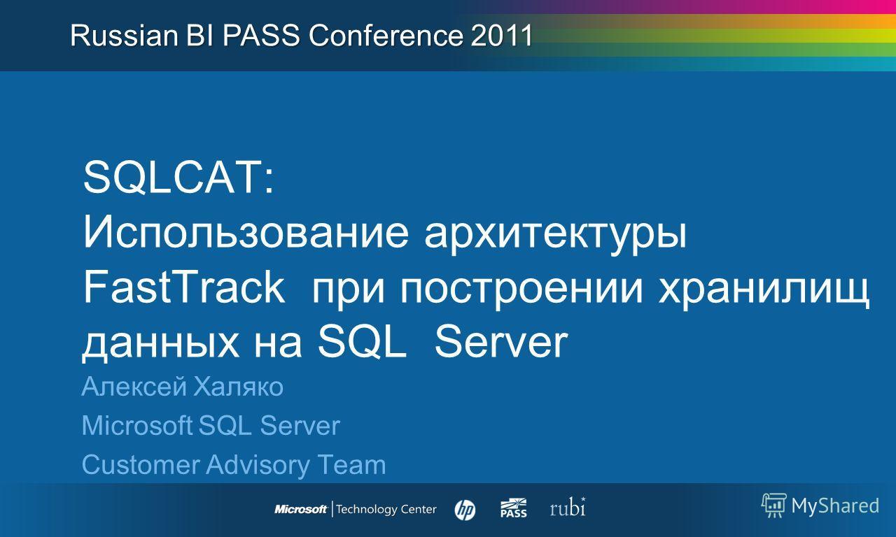 SQLCAT: Использование архитектуры FastTrack при построении хранилищ данных на SQL Server Алексей Халяко Microsoft SQL Server Customer Advisory Team