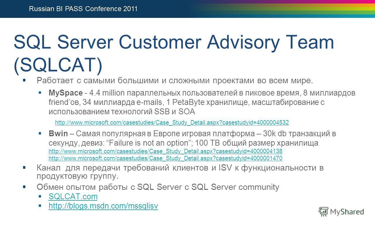 SQL Server Customer Advisory Team (SQLCAT) Работает с самыми большими и сложными проектами во всем мире. MySpace - 4.4 million параллельных пользователей в пиковое время, 8 миллиардов friendов, 34 миллиарда e-mails, 1 PetaByte хранилище, масштабирова