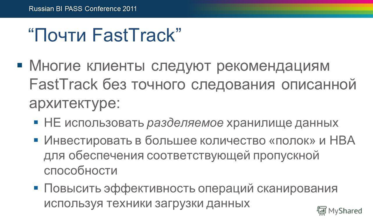 Почти FastTrack Многие клиенты следуют рекомендациям FastTrack без точного следования описанной архитектуре: НЕ использовать разделяемое хранилище данных Инвестировать в большее количество «полок» и HBA для обеспечения соответствующей пропускной спос
