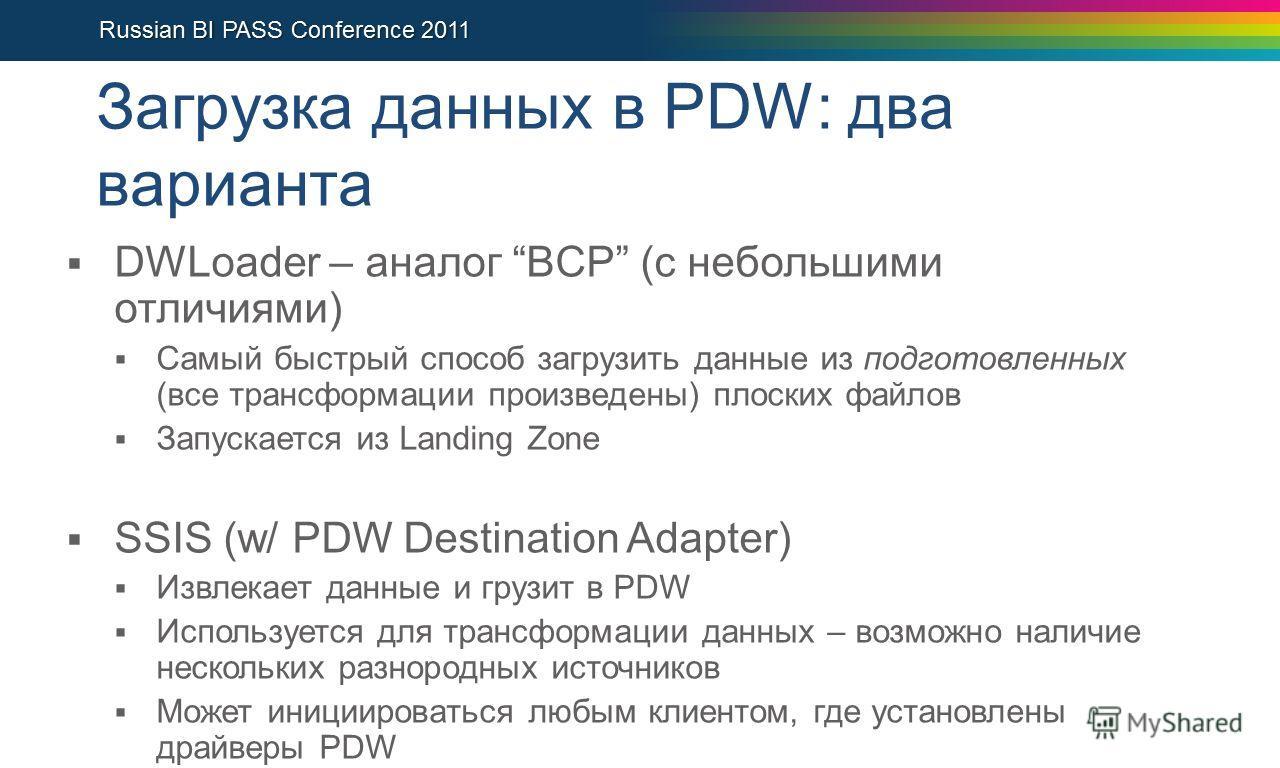 Загрузка данных в PDW: два варианта