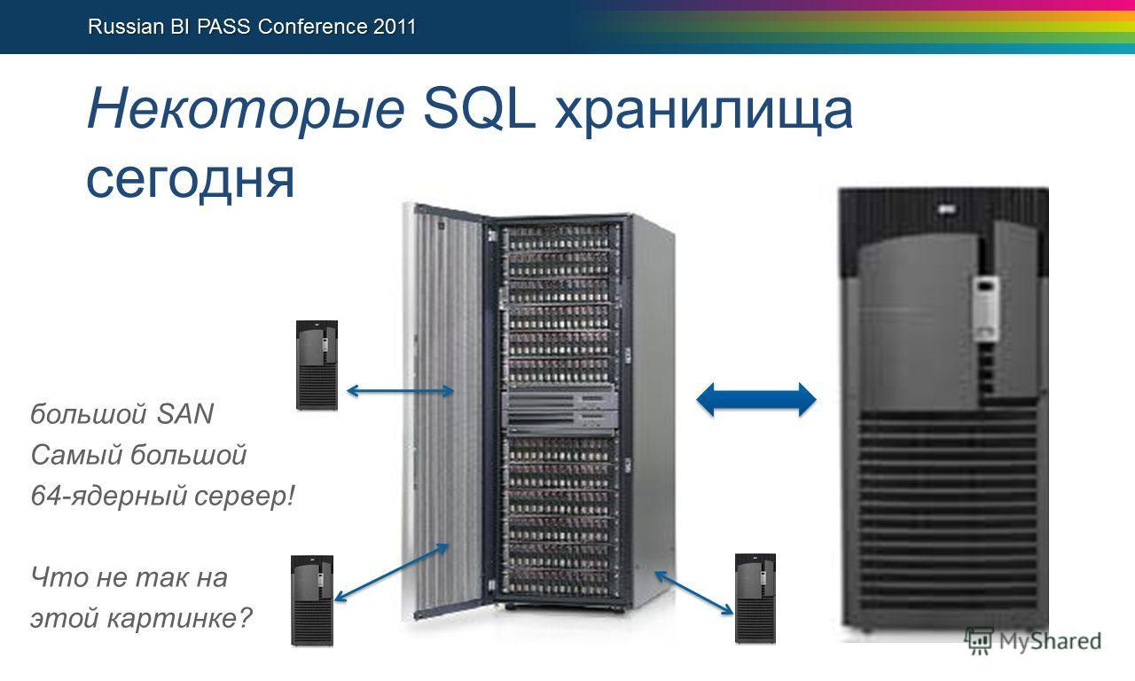 Некоторые SQL хранилища сегодня большой SAN Самый большой 64-ядерный сервер! Что не так на этой картинке?