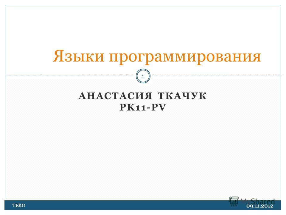 АНАСТАСИЯ ТКАЧУК PK11-PV 09.11.2012 TEKO 1 Языки программирования