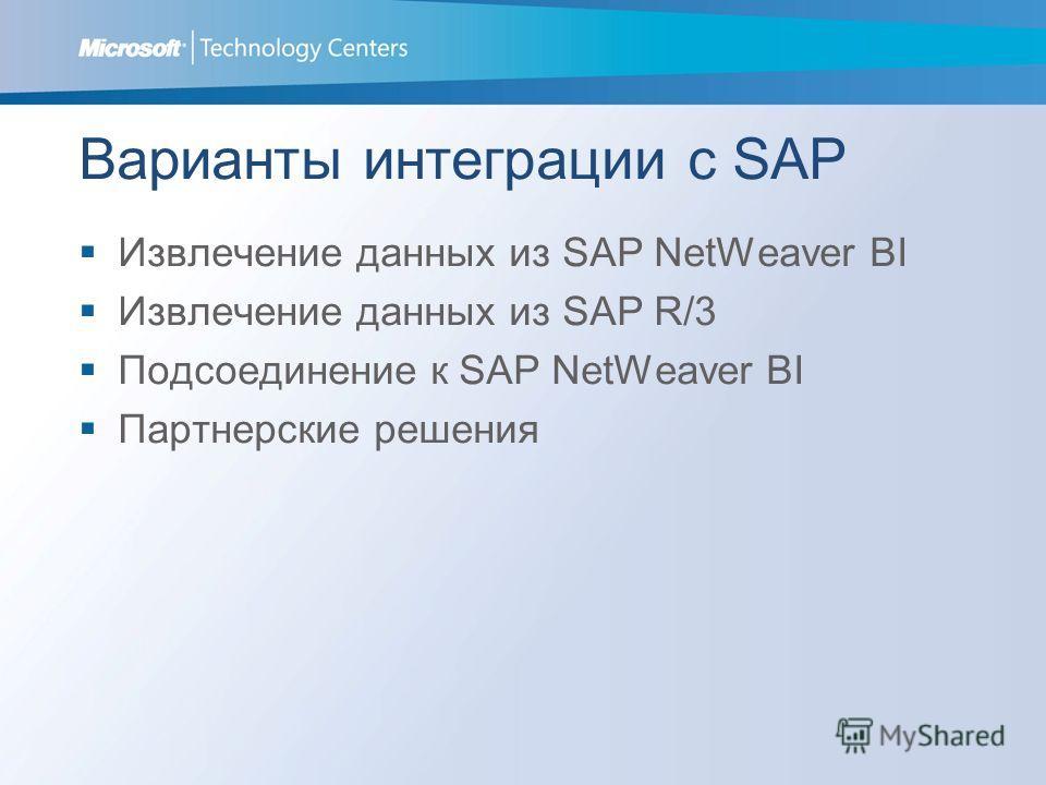 Варианты интеграции с SAP Извлечение данных из SAP NetWeaver BI Извлечение данных из SAP R/3 Подсоединение к SAP NetWeaver BI Партнерские решения