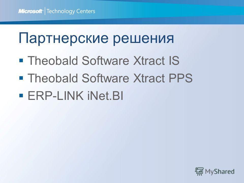 Партнерские решения Theobald Software Xtract IS Theobald Software Xtract PPS ERP-LINK iNet.BI