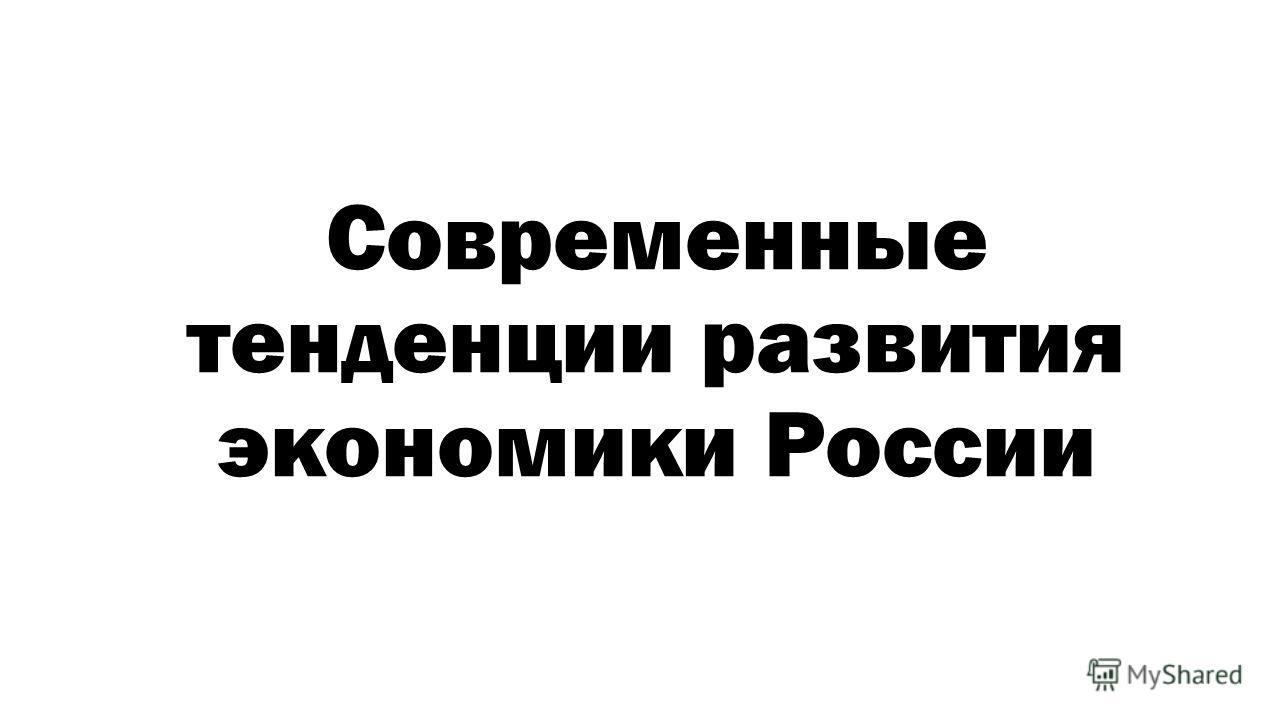 Современные тенденции развития экономики России