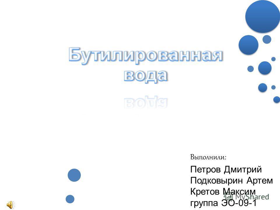 Выполнили: Петров Дмитрий Подковырин Артем Кретов Максим группа ЭО-09-1