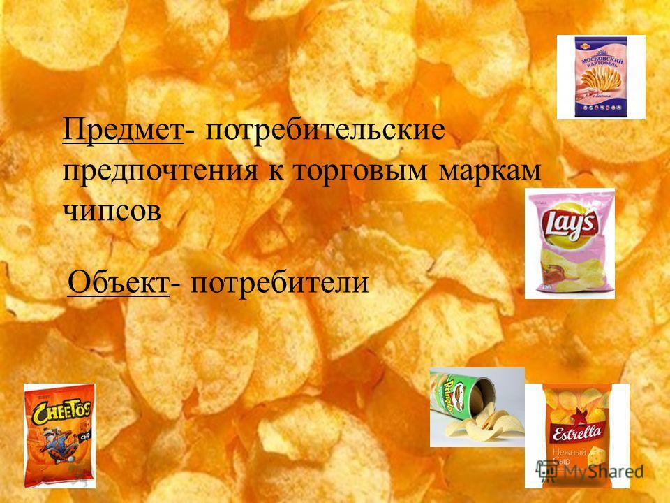 Предмет- потребительские предпочтения к торговым маркам чипсов Объект- потребители Предмет- потребительские предпочтения к торговым маркам чипсов Объект- потребители