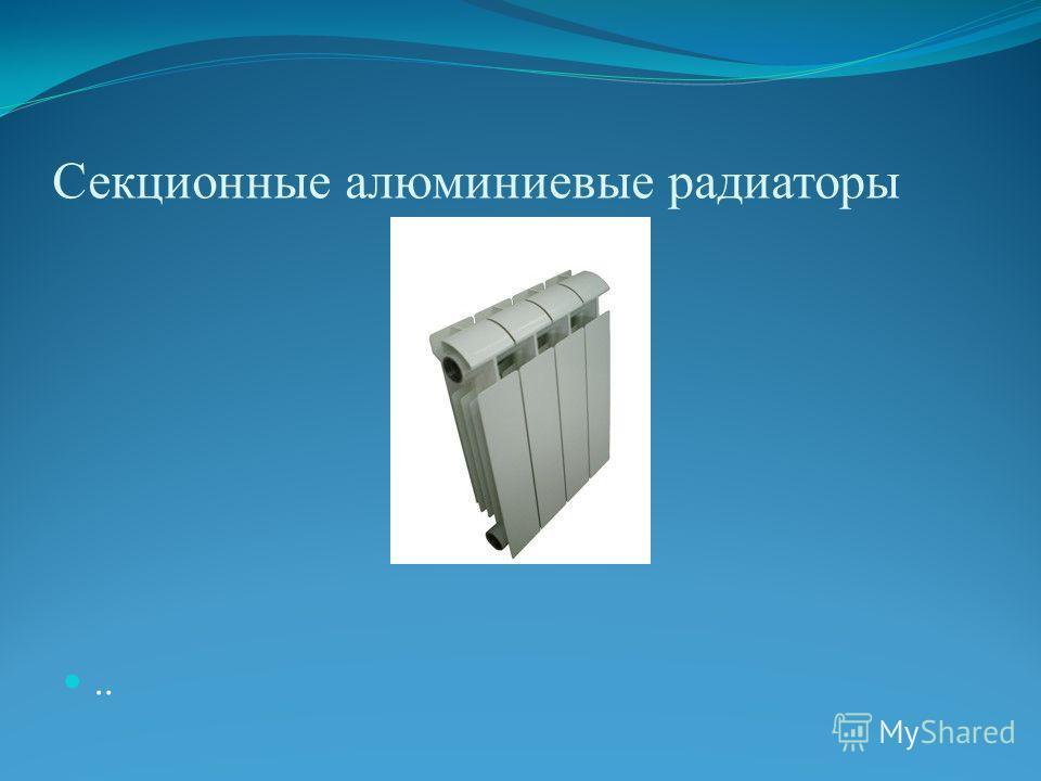 Секционные алюминиевые радиаторы..