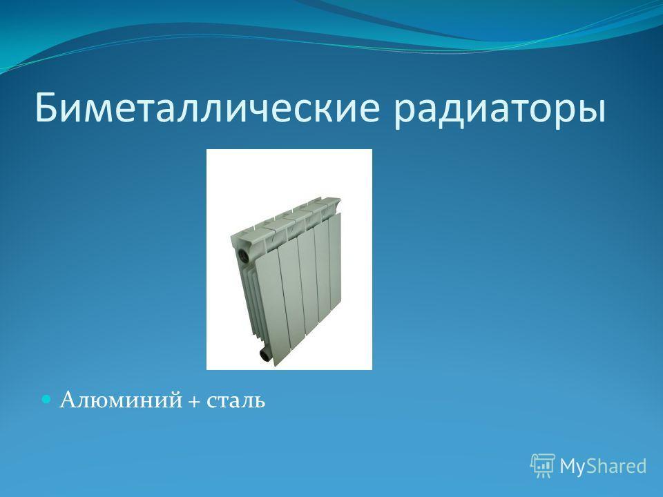 Биметаллические радиаторы Алюминий + сталь