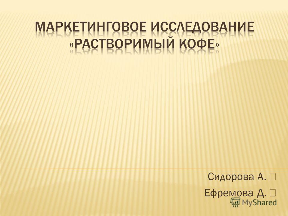 Сидорова А. Ефремова Д.