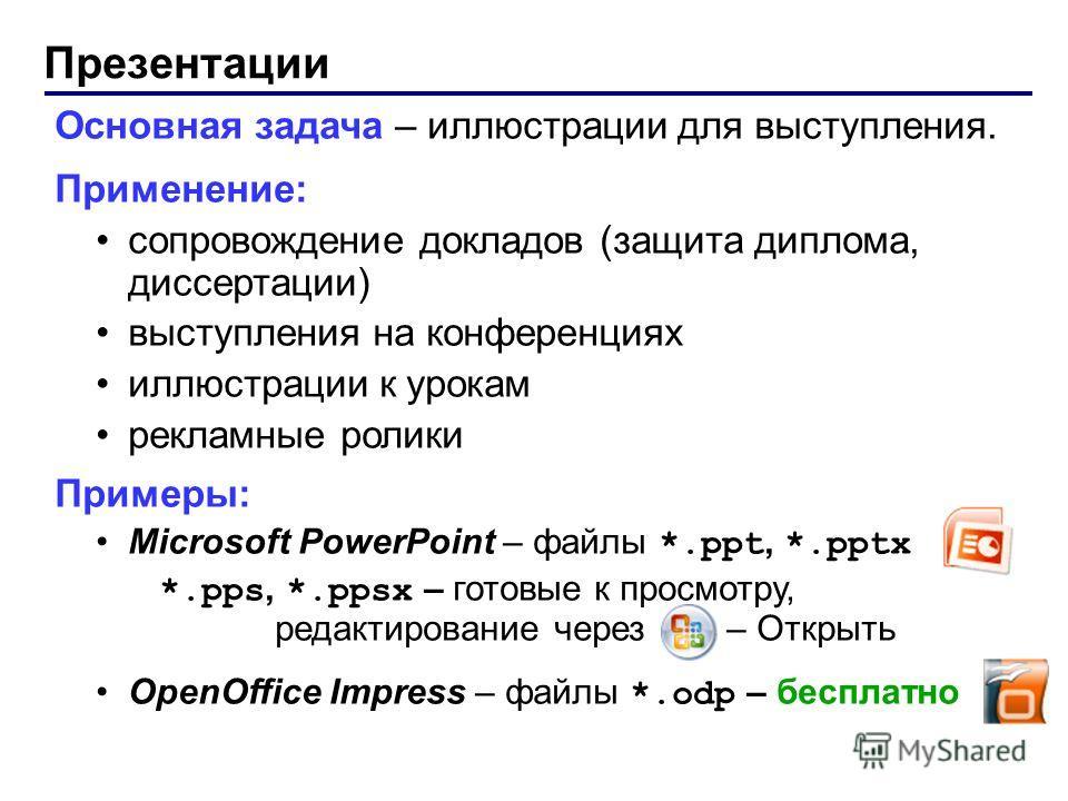 PowerPoint 2007 Часть 1. Основы