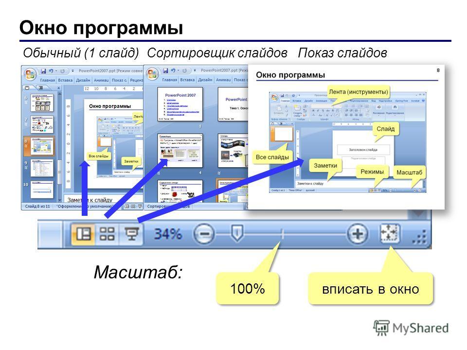 Окно программы ЛКМ