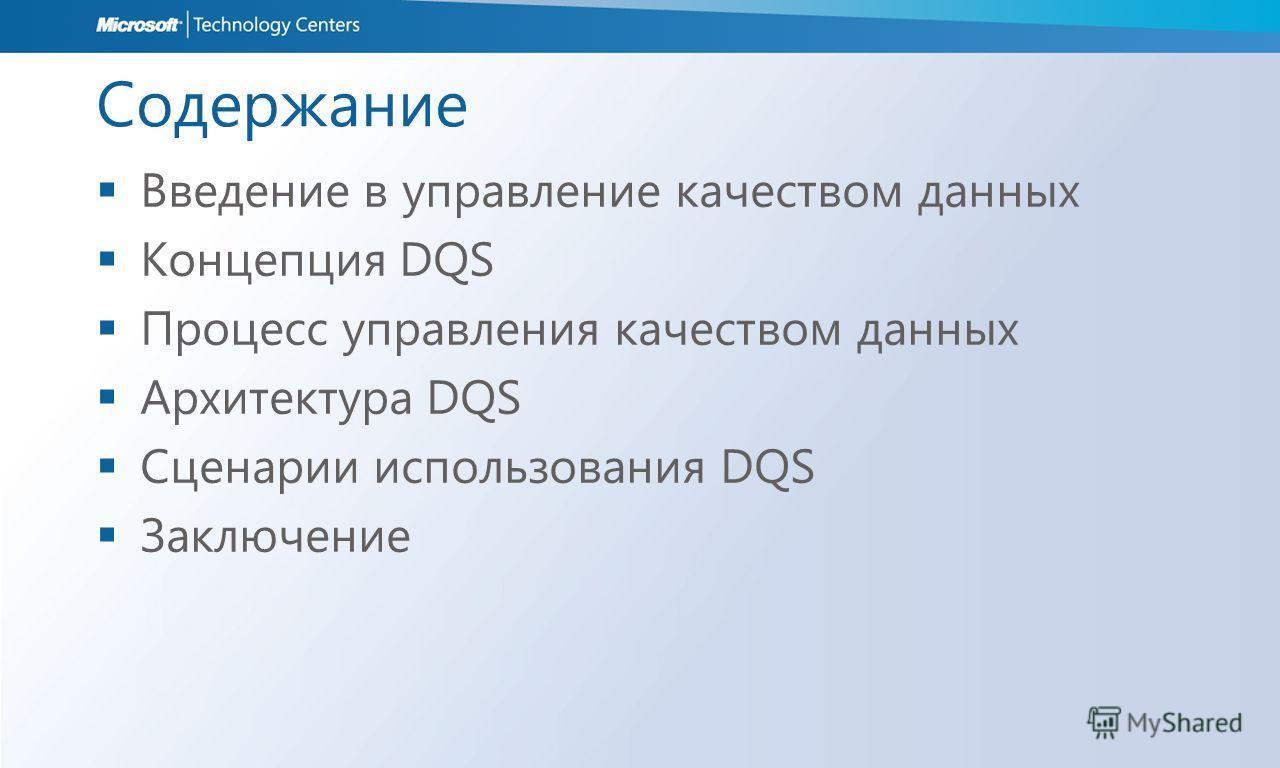 Содержание Введение в управление качеством данных Концепция DQS Процесс управления качеством данных Архитектура DQS Сценарии использования DQS Заключение