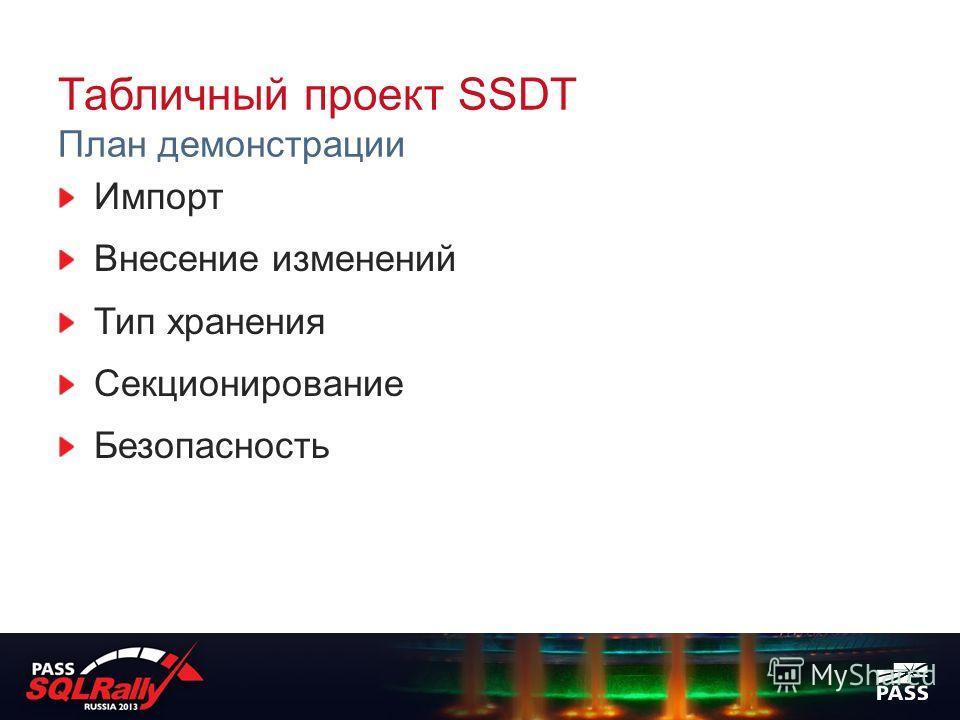 Табличный проект SSDT План демонстрации Импорт Внесение изменений Тип хранения Секционирование Безопасность
