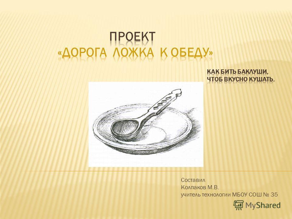 Составил Колпаков М.В. учитель технологии МБОУ СОШ 35