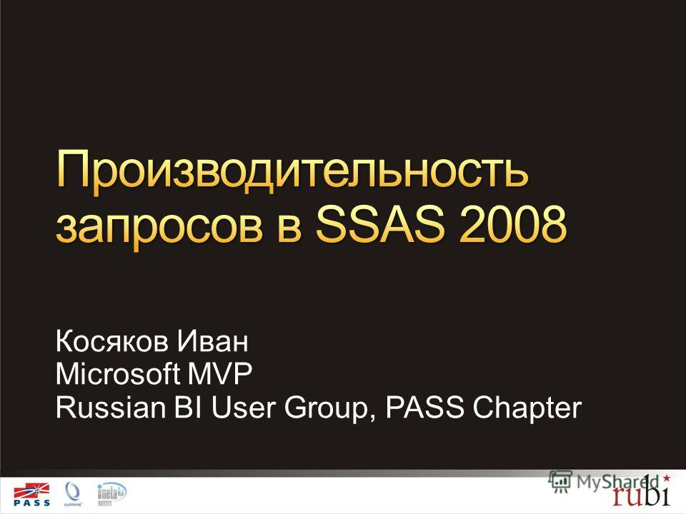 Косяков Иван Microsoft MVP Russian BI User Group, PASS Chapter