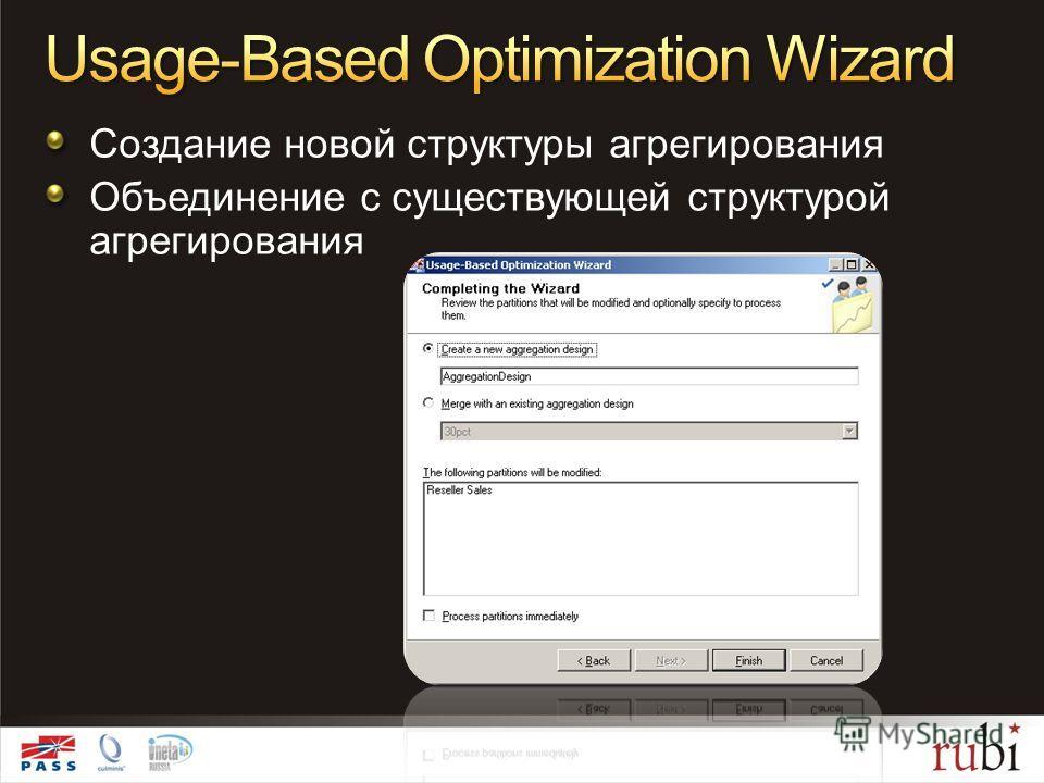 Создание новой структуры агрегирования Объединение с существующей структурой агрегирования
