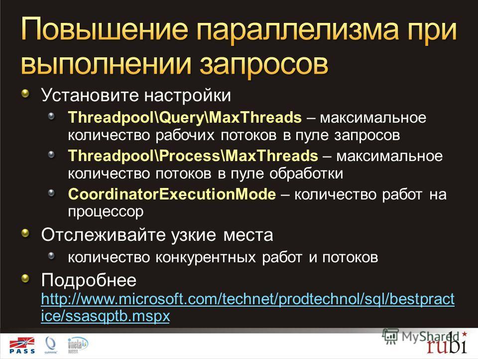 Установите настройки Threadpool\Query\MaxThreads – максимальное количество рабочих потоков в пуле запросов Threadpool\Process\MaxThreads – максимальное количество потоков в пуле обработки CoordinatorExecutionMode – количество работ на процессор Отсле