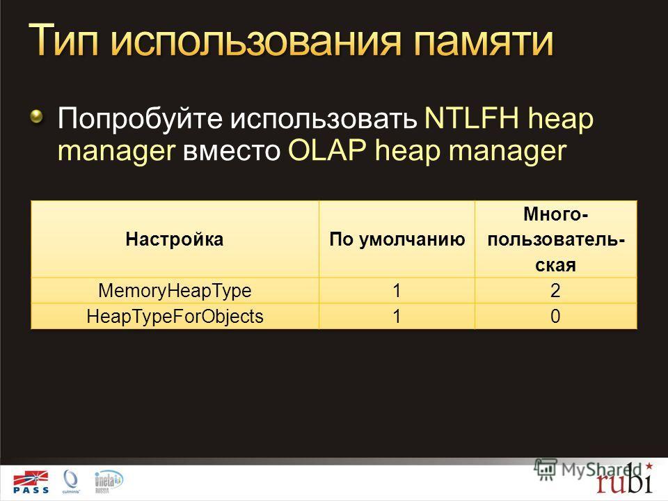 Попробуйте использовать NTLFH heap manager вместо OLAP heap manager