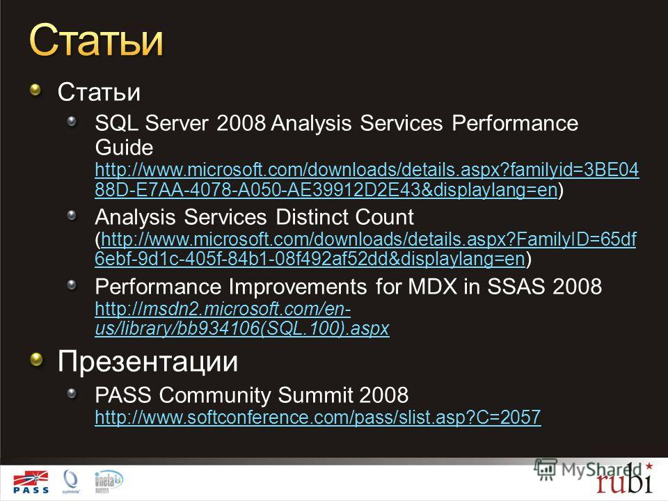 Статьи SQL Server 2008 Analysis Services Performance Guide http://www.microsoft.com/downloads/details.aspx?familyid=3BE04 88D-E7AA-4078-A050-AE39912D2E43&displaylang=en) http://www.microsoft.com/downloads/details.aspx?familyid=3BE04 88D-E7AA-4078-A05