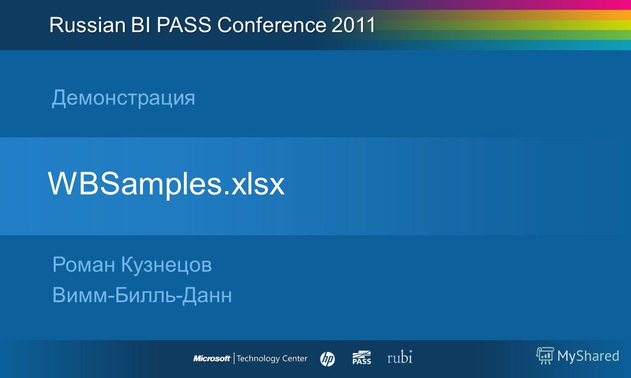 WBSamples.xlsx Роман Кузнецов Вимм-Билль-Данн Демонстрация