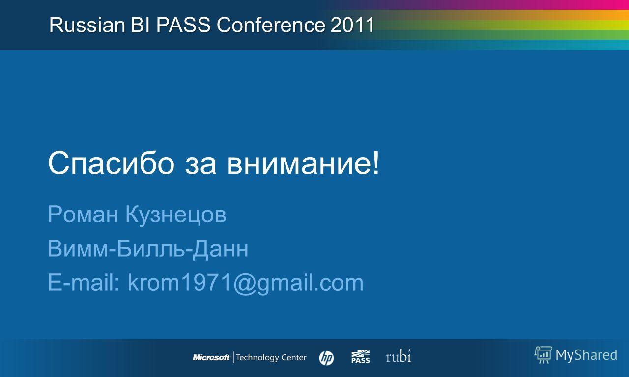 Спасибо за внимание! Роман Кузнецов Вимм-Билль-Данн E-mail: krom1971@gmail.com
