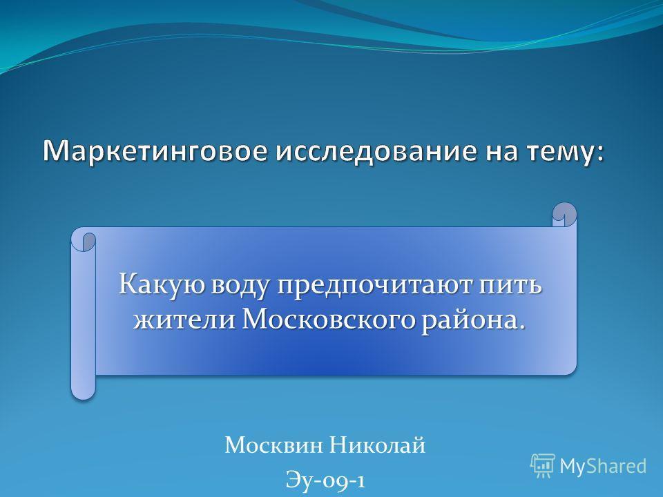 Москвин Николай Эу-09-1 Какую воду предпочитают пить жители Московского района.