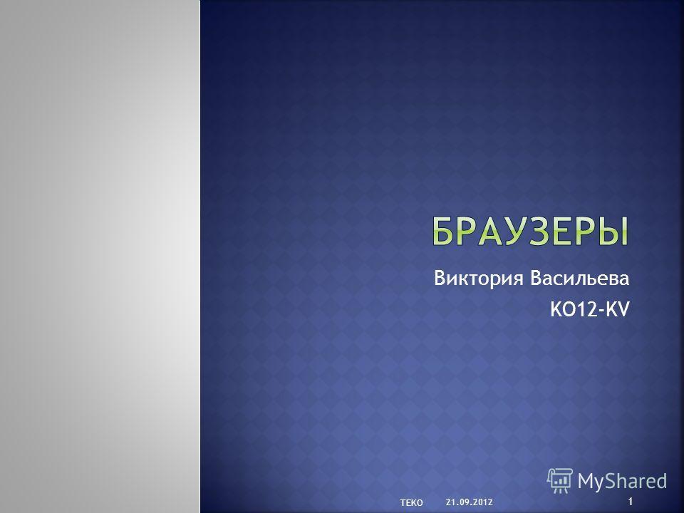 Виктория Васильева KO12-KV 21.09.2012 TEKO 1