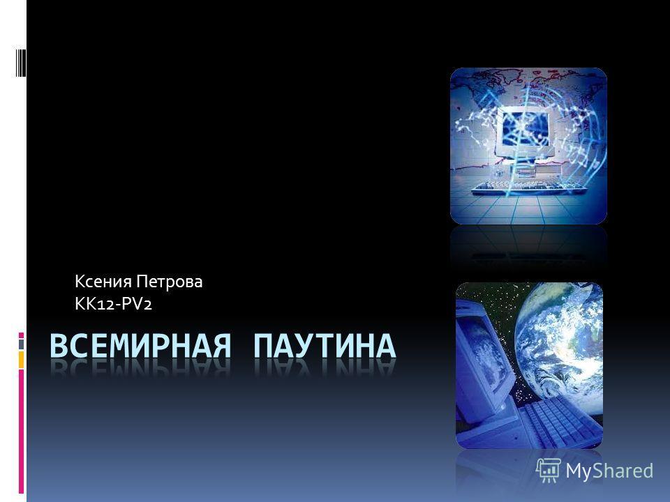 Ксения Петрова KK12-PV2