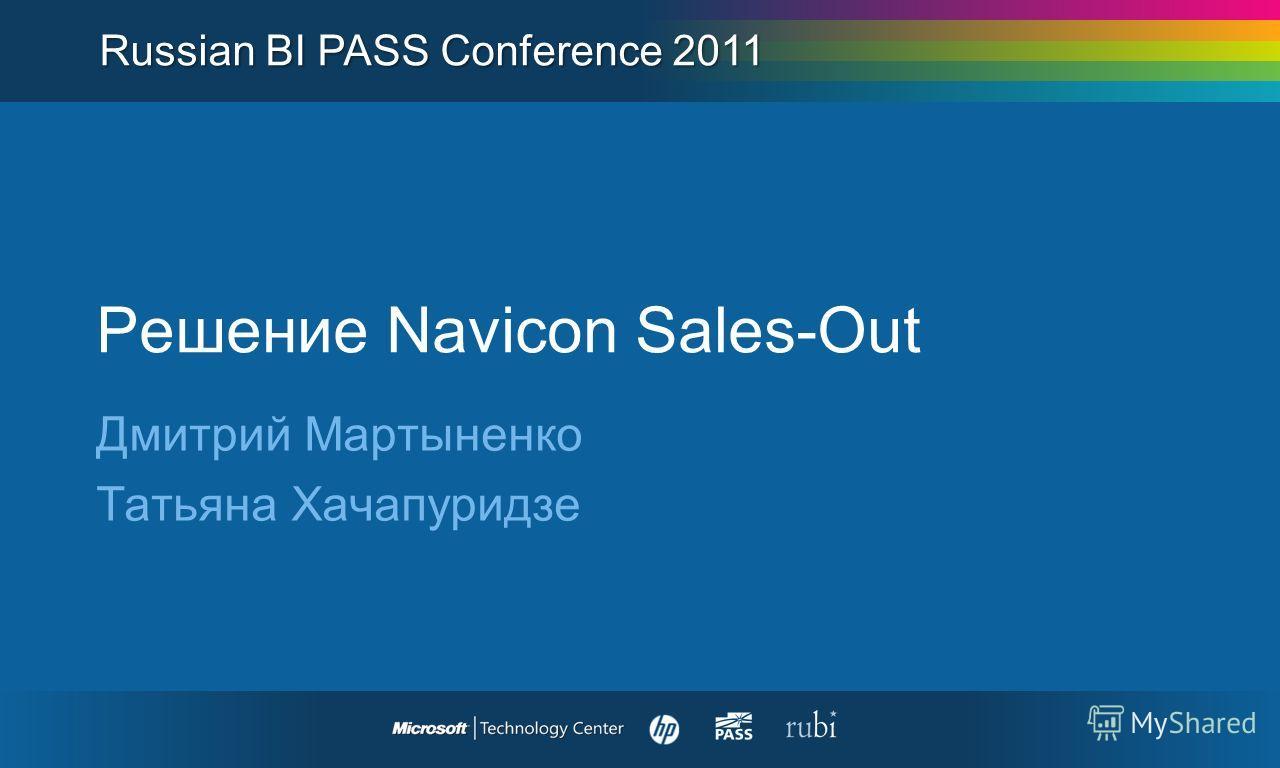Решение Navicon Sales-Out Дмитрий Мартыненко Татьяна Хачапуридзе