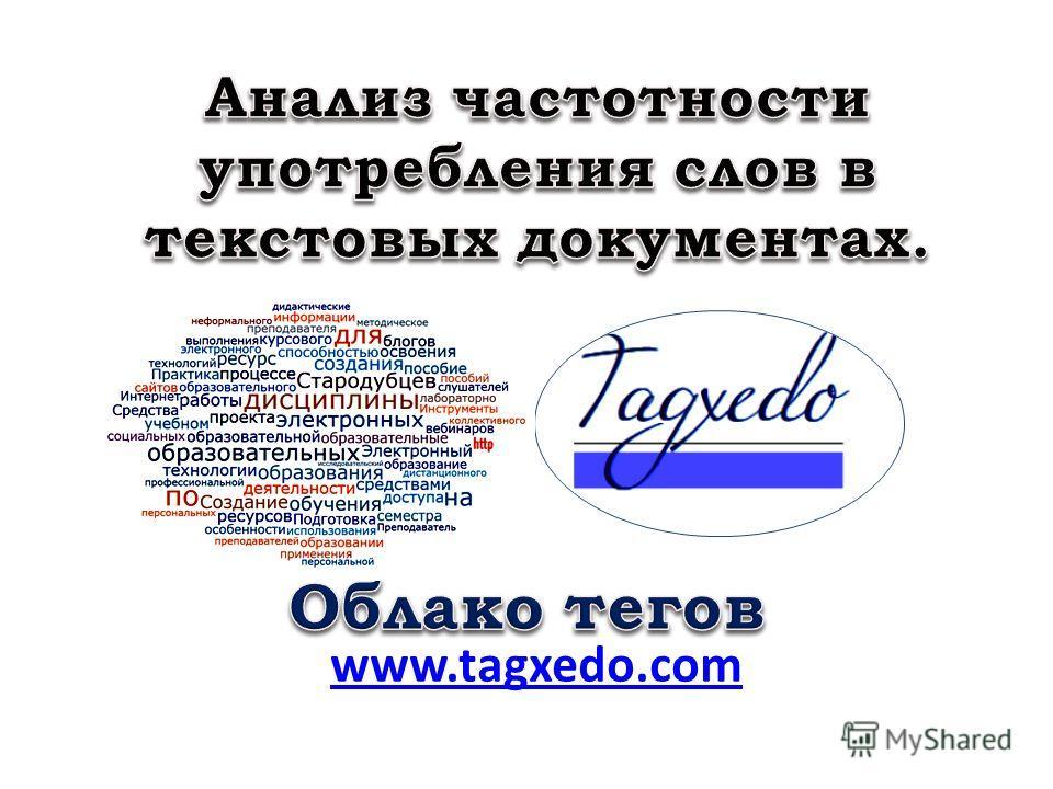 www.tagxedo.com