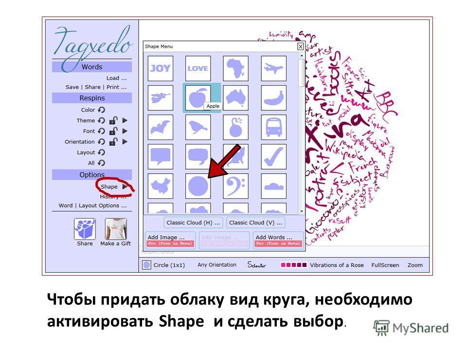 Чтобы придать облаку вид круга, необходимо активировать Shape и сделать выбор.