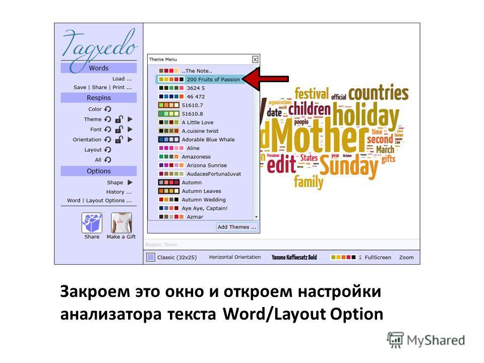 Закроем это окно и откроем настройки анализатора текста Word/Layout Option