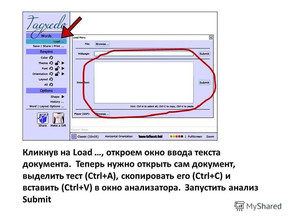 Кликнув на Load …, откроем окно ввода текста документа. Теперь нужно открыть сам документ, выделить тест (Ctrl+A), скопировать его (Ctrl+C) и вставить (Ctrl+V) в окно анализатора. Запустить анализ Submit