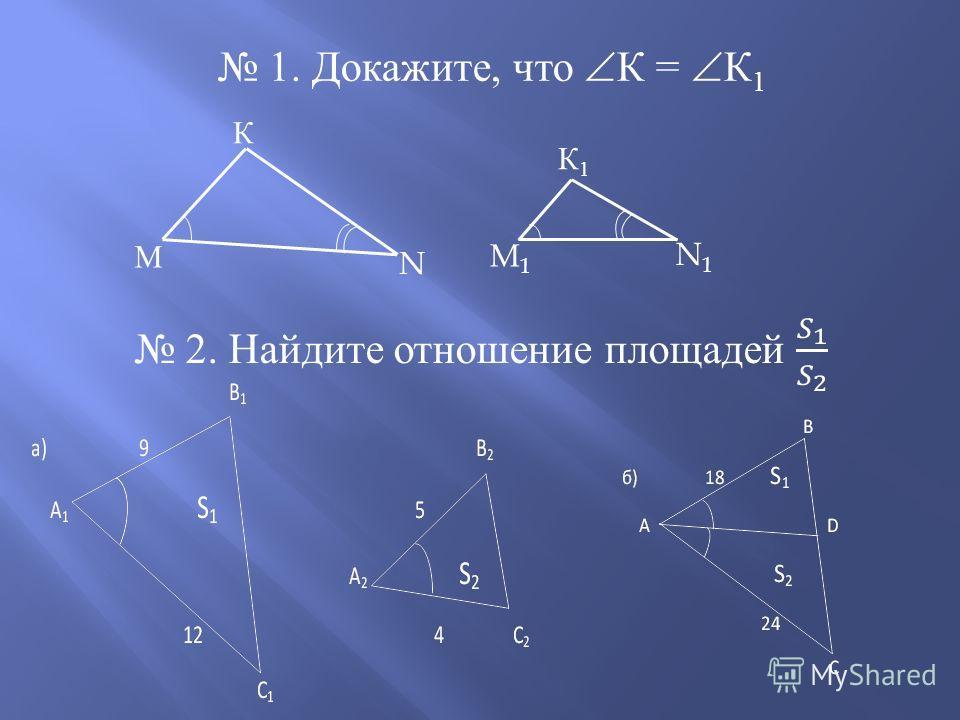 1. Докажите, что К = К 1 К К1К1 М N M1M1 N1N1