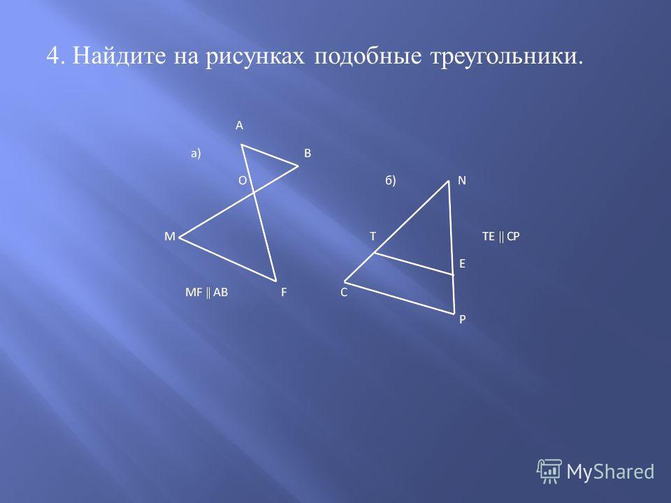 4. Найдите на рисунках подобные треугольники.
