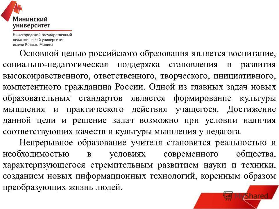 Основной целью российского образования является воспитание, социально-педагогическая поддержка становления и развития высоконравственного, ответственного, творческого, инициативного, компетентного гражданина России. Одной из главных задач новых образ