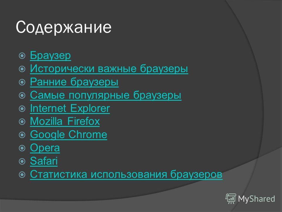 Содержание Браузер Исторически важные браузеры Ранние браузеры Самые популярные браузеры Internet Explorer Mozilla Firefox Google Chrome Opera Safari Статистика использования браузеров