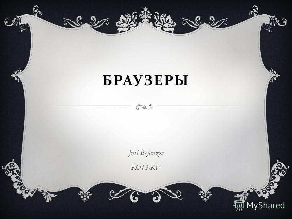 БРАУЗЕРЫ Juri Brjauzov KO12-KV