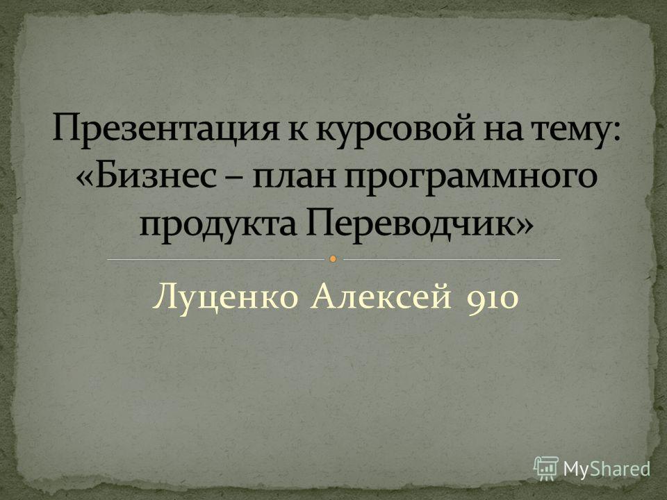Луценко Алексей 910
