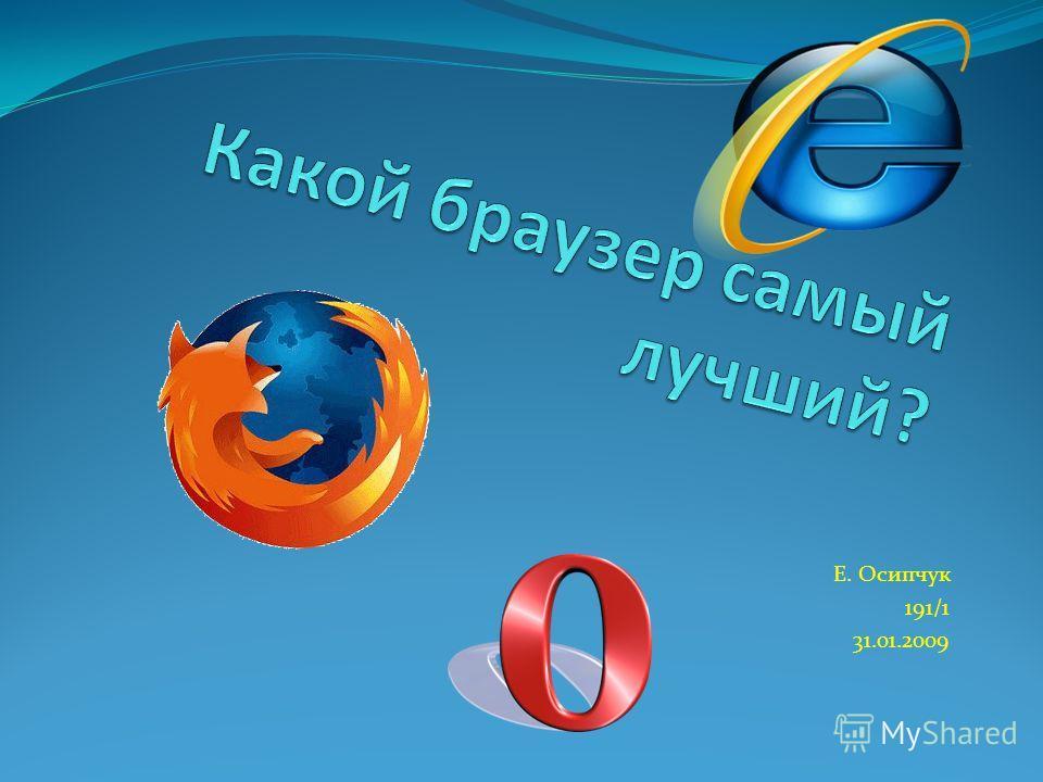Е. Осипчук 191/1 31.01.2009
