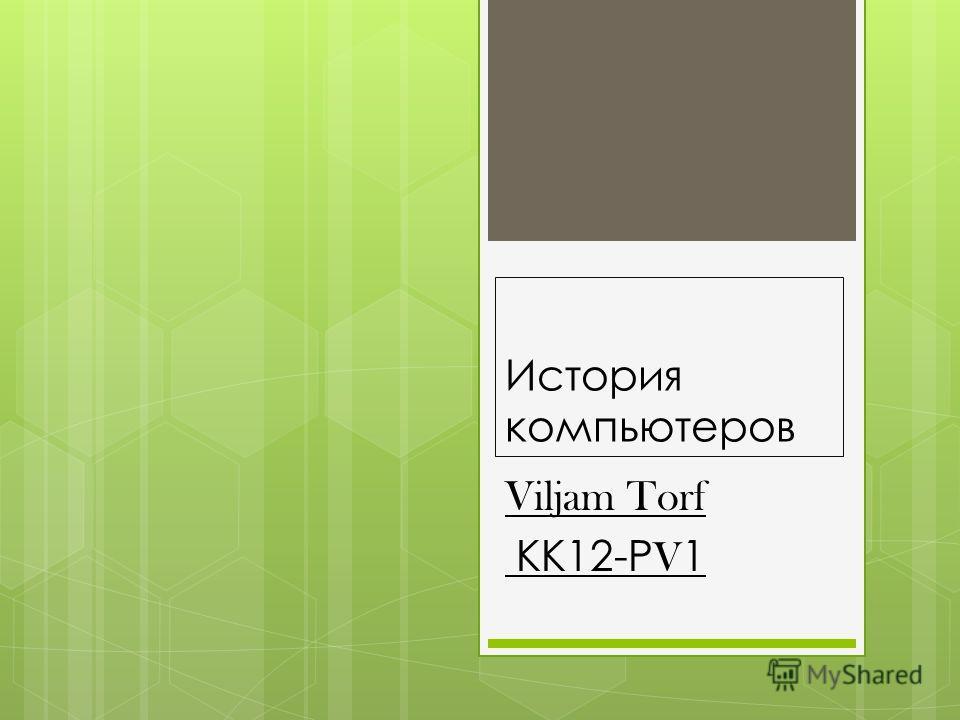 История компьютеров Viljam Torf КК12-Р V 1