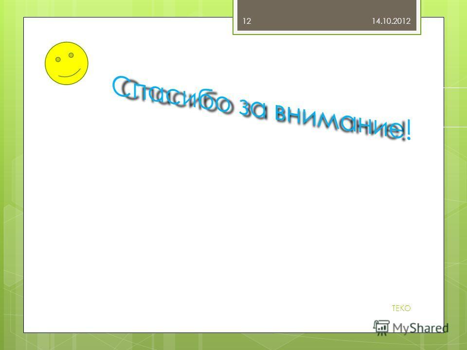 14.10.2012 TEKO 12