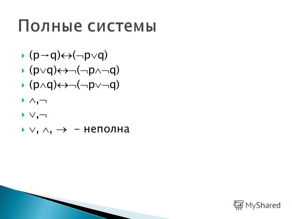 (pq) ( p q),,, - неполна