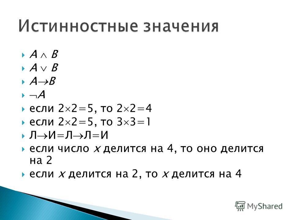 A B A если 2 2=5, то 2 2=4 если 2 2=5, то 3 3=1 Л И=Л Л=И если число x делится на 4, то оно делится на 2 если x делится на 2, то x делится на 4