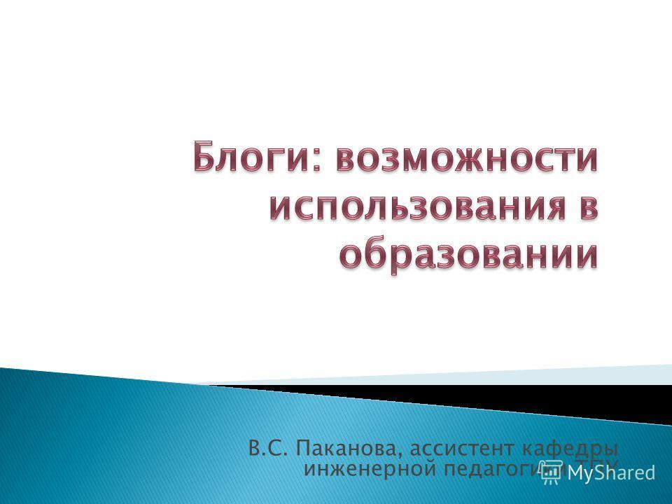 В.С. Паканова, ассистент кафедры инженерной педагогики ТПУ