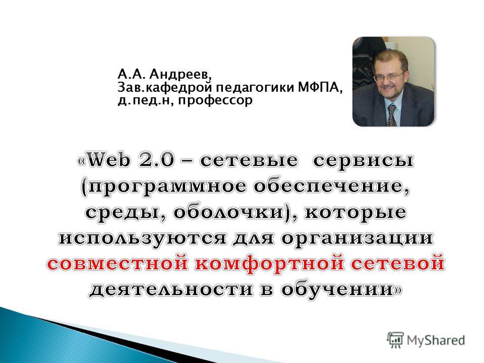 А.А. Андреев, Зав.кафедрой педагогики МФПА, д.пед.н, профессор