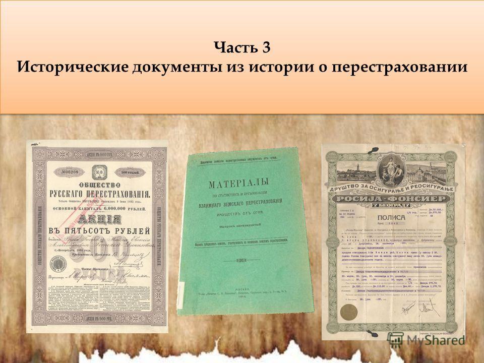 Часть 3 Исторические документы из истории о перестраховании