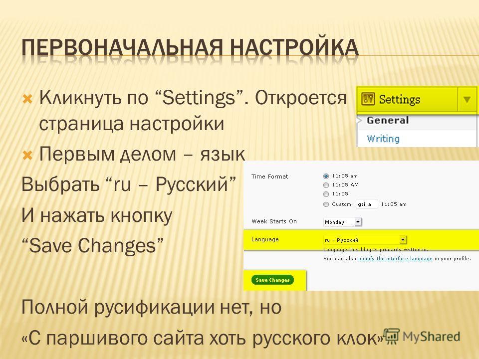 Кликнуть по Settings. Откроется страница настройки Первым делом – язык Выбрать ru – Русский И нажать кнопку Save Changes Полной русификации нет, но «С паршивого сайта хоть русского клок»